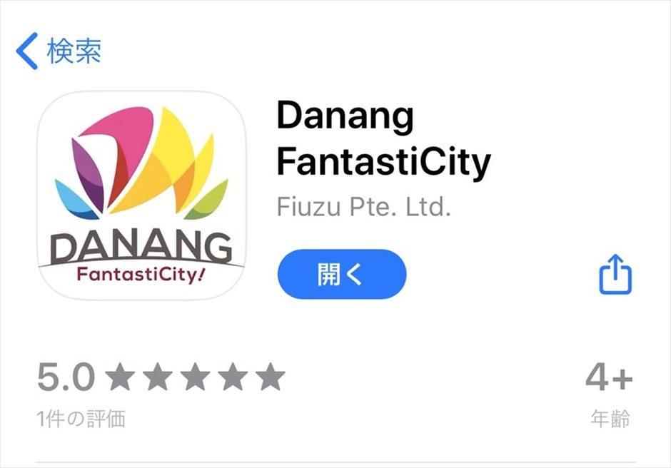 ダナンアプリ ダナン旅行 ダナントラベル