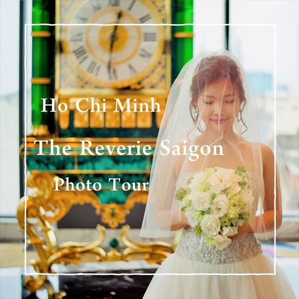 ザ・レヴェリー・サイゴン ベトナムウェディング ベトナム結婚式 ホーチミン・フォトウェディング